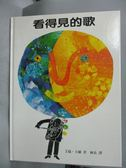 【書寶二手書T7/少年童書_WFB】看得見的歌_艾瑞.卡爾