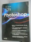 【書寶二手書T8/電腦_ZHG】Photoshop CS5全新進化_呂昶億
