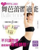 (二手書)全世界100萬人激瘦的舞芭蕾體適能!(DVD書)