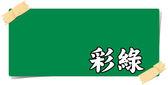 【漆寶】虹牌彩鋼浪板漆「彩綠」(1加侖裝)