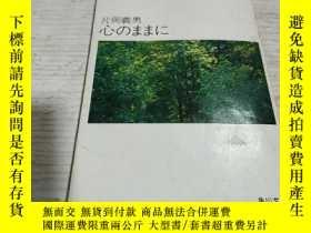 二手書博民逛書店罕見心のままに(日文)Y212829 片岡義男 角川書店