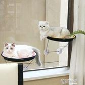 貓跳台 貓咪窗台吊床夏天玻璃吸盤式曬太陽四季貓窩掛床貓爬架貓跳台貓鍋