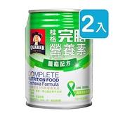 【南紡購物中心】桂格完膳營養素腫瘤配方 250ml*24入/箱 (2箱)