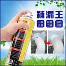 【補漏劑】700ml自噴防水劑 浴室防水膠 屋頂防漏劑 外牆裂縫補縫劑 輕鬆堵漏劑 噴霧劑