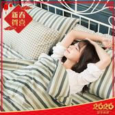 加大床包兩用被五件組 水洗棉-宜家條紋米  簡約無印風格