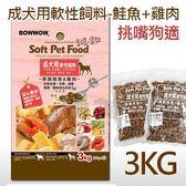 PetLand寵物樂園韓國BowWow 成犬用軟性飼料軟飼料 3kg-2款口味