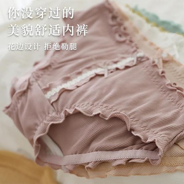 促銷特價 少女的美夢~內褲女士秋冬季日系無痕純棉抗菌檔透氣中低腰三角褲