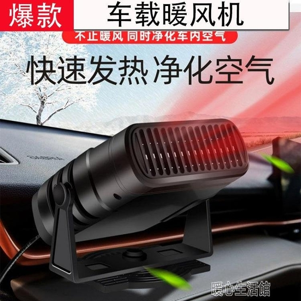 車載暖風機12v24v汽車取暖器車內製熱保暖神器冬季除霜霧速熱風扇 快速出貨