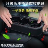 優惠兩天-車載座椅縫隙置物盒車用多功能水杯架垃圾盒汽車創意內飾收納用品【限時八八折】