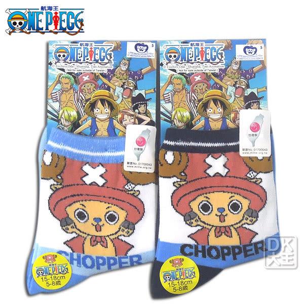 航海王(海賊王) 披風喬巴童襪 OP02 ~DK襪子毛巾大王