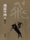 飛狐外傳(4冊合售)新修文庫版