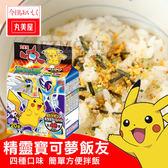 日本限定 丸美屋 寶可夢飯友 (20袋入) 50g 神奇寶貝 皮卡丘 拌飯料 香鬆 飯友 迷你包
