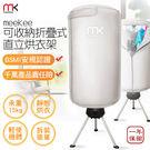 Meekee可收納折疊式─直立烘衣架/烘衣機 (MK-CD901)