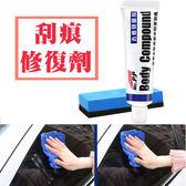 汽車 專用 刮痕 修復劑 汽車除膠劑 傷痕 去污漬 海綿 光滑 漆面 保養 車用 BOXOPEN