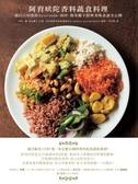 阿育吠陀香料蔬食料理:源自古印度的Ayurveda,南印、斯里蘭卡經典...【城邦讀書花園】