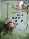 【書寶二手書T2/兒童文學_WFG】小心!離他們遠一點!_昆汀格雷班