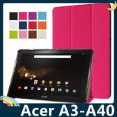 Acer Iconia Tab 10 A3-A40 多折支架保護套 類皮紋側翻皮套 卡斯特 超薄簡約 平板套 保護殼