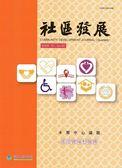 社區發展季刊158期-居住與福利服務(2017/06)
