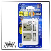 ◤大洋國際電子◢ 朝日科技 3P高溫斷電2開2插附接地插座分接器 PTP-R51