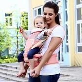 揹帶/腰凳 腰凳背帶四季透氣多功能前抱式小孩抱帶新生兒童坐凳單凳【快速出貨八折搶購】