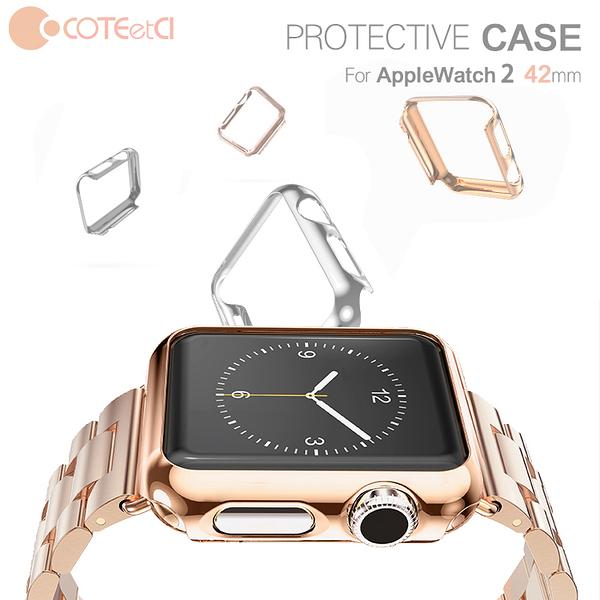 ★COTEetCI 哥特斯 Apple Watch Series 2 42mm 保護殼/硬殼/錶殼/防摔殼/與一代不共用