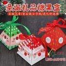 聖誕禮物盒子 韓國創意圣誕糖果包裝盒圣誕節禮物盒子烘焙小包裝紙盒禮品30個價耶誕節