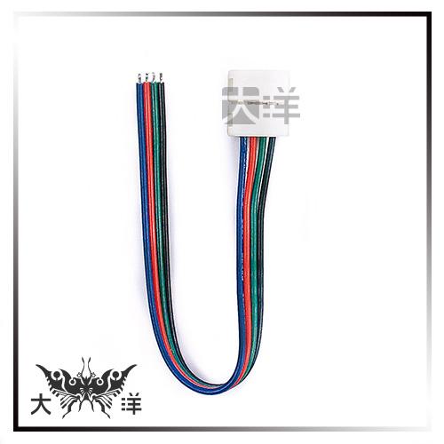 ◤大洋國際電子◢ RGB燈條專用夾頭線 LED燈  0573A