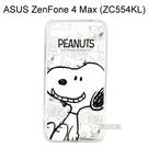 SNOOPY空壓氣墊軟殼 [開心] ASUS ZenFone 4 Max (ZC554KL) 5.5吋 史努比【正版授權】