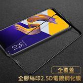 24H出貨 Asus ZenFone 5 ZE620KL 全膠 絲印 2.5D電鍍 全覆蓋 全屏滿版 螢幕保護貼 鋼化膜