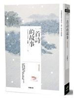 二手書博民逛書店 《一首詩的故事(插畫新版)》 R2Y ISBN:9789861784458│王盈雅