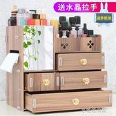 木制桌面化妝品收納盒歐式抽屜式梳妝臺護膚口紅整理置物架子大號YXS 『小宅妮時尚』