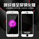 King*Shop~蘋果 7S iphone7  iphone 8 碳纖维全屏鋼化膜玻璃膜手機保護貼膜 4.7吋