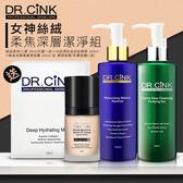 DR.CINK達特聖克 女神絲絨柔焦深層潔淨組【BG Shop】CC霜+卸妝精華+潔面露+面膜