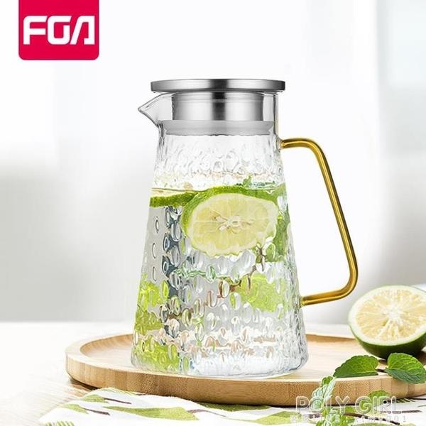 富光玻璃冷水壺涼水壺家用耐熱高溫大容量泡茶壺涼白開水杯套裝 polygirl