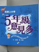 【書寶二手書T5/兒童文學_ZIT】五年級意見多_王淑芬
