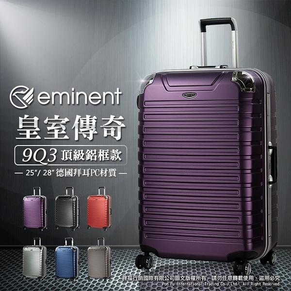 《熊熊先生》萬國通路 eminent 深鋁框 9Q3 旅行箱 行李箱 25吋 雙排輪 TSA鎖