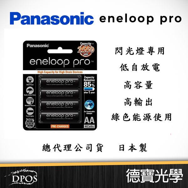 ▶滿件折百 Panasonic  eneloop pro 2550mAh  3號電池(4入) 日本製  低自放電 高容量 高輸出  德寶光學