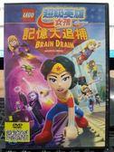 影音專賣店-P04-271-正版DVD-動畫【超級英雄女孩 記憶大追捕】-樂高電影