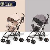 嬰兒推車可坐可躺超輕便攜式迷你小寶寶傘車可折疊簡易兒童手推車『新佰數位屋』