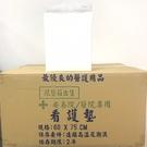 【醫博士】新富堡 超級褓姆看護墊 60*75cm (醫療空白包) 180片/箱