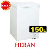 HERAN 禾聯 HFZ-1562 冷凍櫃 150L 冷凍溫度-21±3℃ 全冷凍冷藏技術 公司貨 ※運費另計(需加購)