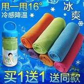 冷感運動毛巾吸汗速乾冰涼巾跑步健身擦汗冰巾【步行者戶外生活館】