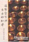 道家密宗與東方神秘學