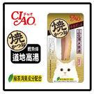 【日本直送】日本CIAO燒 鰹魚條 YK-05 道地高湯口味-50元 可超取(D002C05)