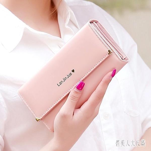 錢包女長款2020新款女士長款錢包愛心大容量三折女長款卡包手機包CH1414【俏美人大尺碼】