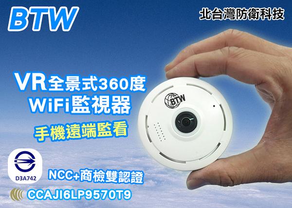 【北台灣防衛科技一機可以抵6隻鏡頭】BTW全景式360度WiFi遠端監視器/360度VR攝影機/攝影機
