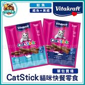 Vitakraft 貓快餐【單包】(鮭魚/鱈魚+黑鱈/鮭魚+omega3/鰈魚+omega3) 貓咪零食 vita貓咪肉條 貓肉條