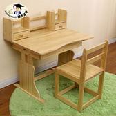 實木兒童可升降學習桌學生學習桌椅套裝組合書桌寫字台課桌書桌 名購居家 igo