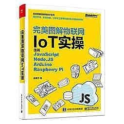 簡體書-十日到貨 R3Y【完美圖解物聯網IoT實操:使用JavaScript,Node.JS,Arduino,Raspberr...