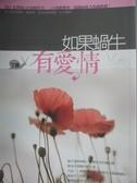 【書寶二手書T1/言情小說_IKK】如果蝸牛有愛情(下)_丁墨